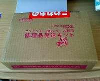 NEC_0737